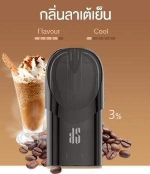 kardinal stick pod iced latte flavor
