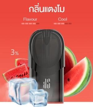 kardinal stick pod watermelon flavor