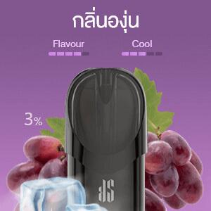 Kardinal Stick Pod Flavor Grape