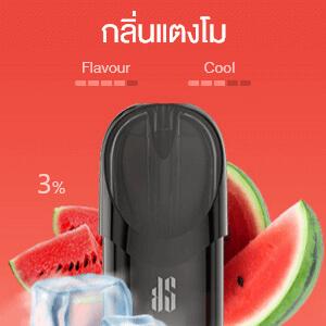 Kardinal Stick Pod Flavor Watermelon